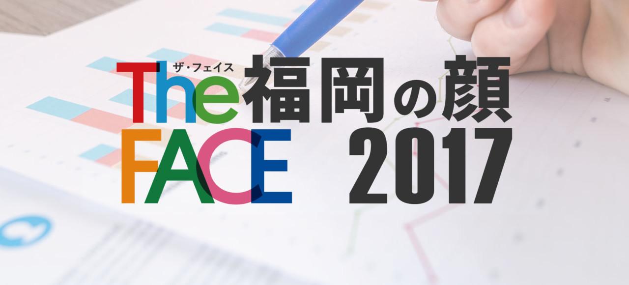The FACE2017-今日をつくり、明日を拓く企業群-のサムネイル画像