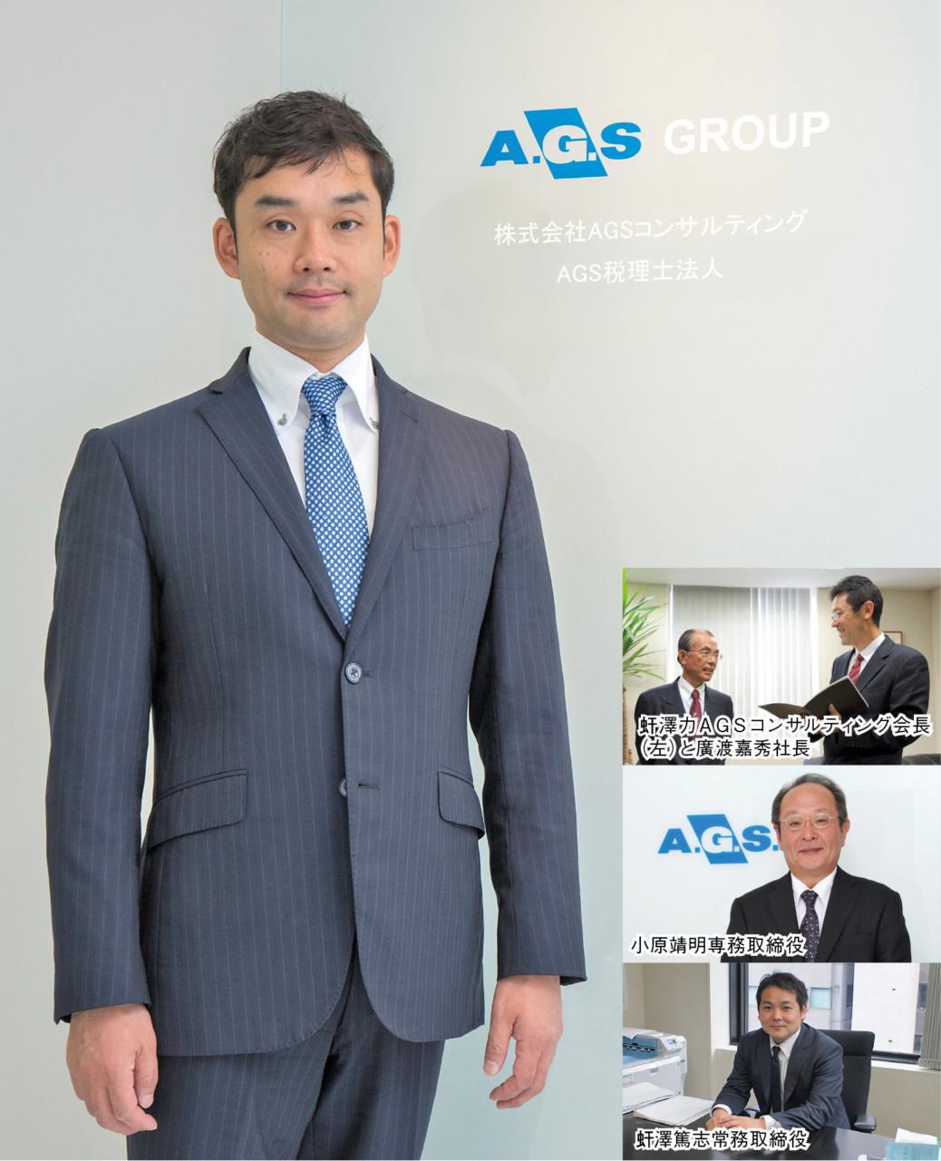 税理士 法人 Ags