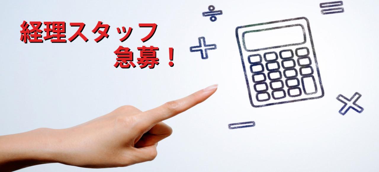 【急募】 ふくおか経済経理スタッフのサムネイル画像