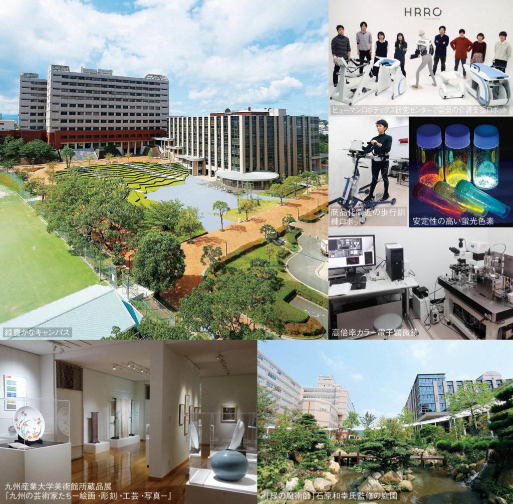 九州 産業 大学
