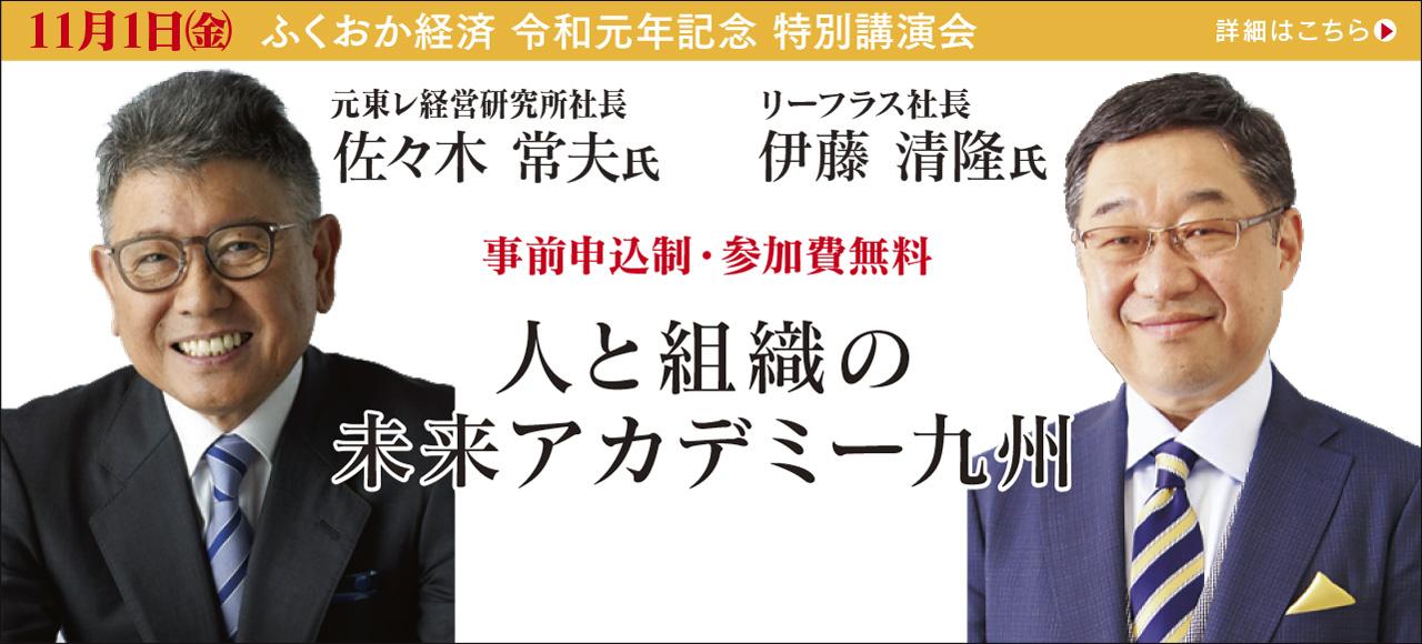 人と組織の未来アカデミー 九州 開催のサムネイル画像