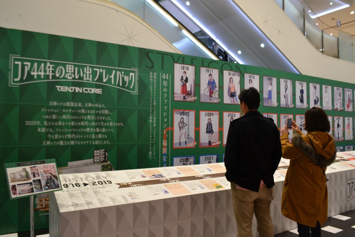 天神コア歴史展